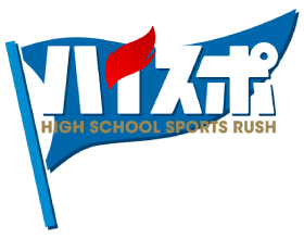 ハイスポ HIGH SCHOOL SPORTS RUSH